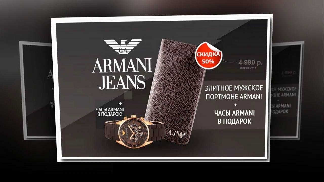 Портмоне армани часы в подарок