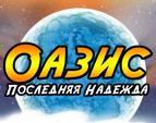 ОАЗИС: Последняя надежда