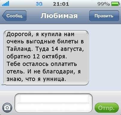 Написать смс с виртуального номера