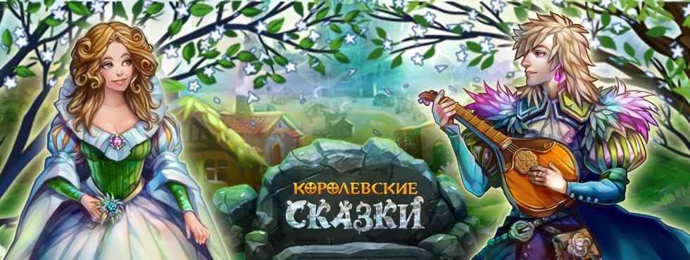 Game Королевские Сказки