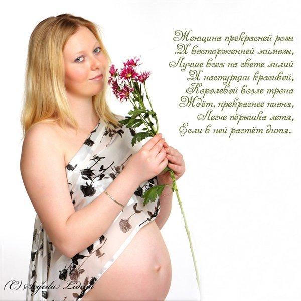 Поздравления женщине которая ждет ребенка