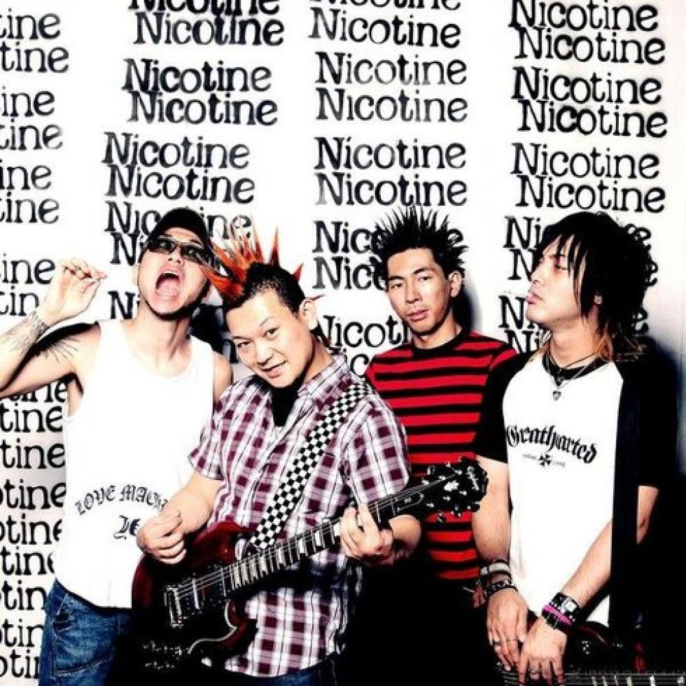 никотин песню соушать беспоатно