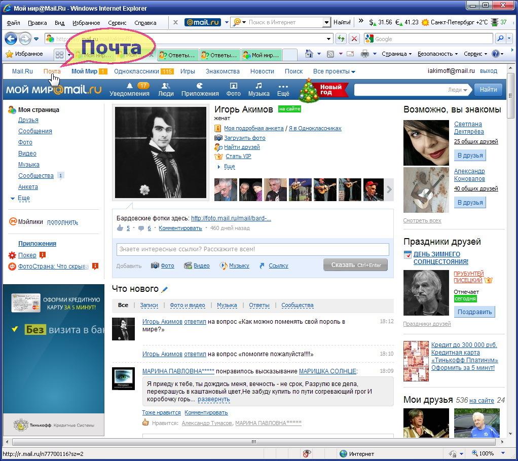 Блоги мой мир картинки